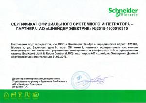 Сертификат Шнейдер Электрик