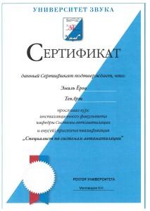 Сертификат Университет звука
