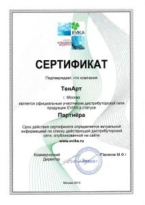 Сертификат Evika