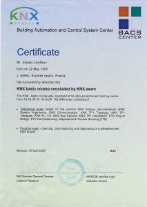 Сертификат KNX KONNEX
