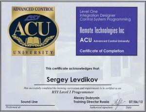 Сертификат RTI