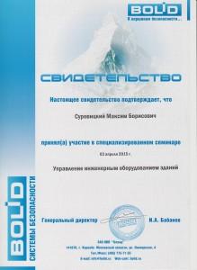 Сертификат Болид