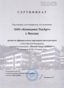 Сертификат Jung KNX TenArt